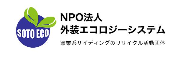 NPO法人 外装エコロジーシステム